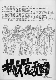 """Girls Fighting Tournament""Renge Returns"