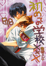 Hajimete no Gakkou xxx | First School XXX