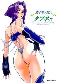 18 Kaiten Okuchi to Shiri no Toughness