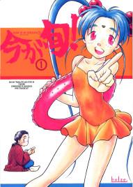 Ima Ga Shun! Vol. 1