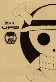 UFO 2000 Nana Kokuhime