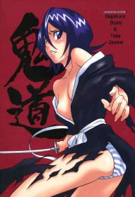 Kidou - Oni Michi