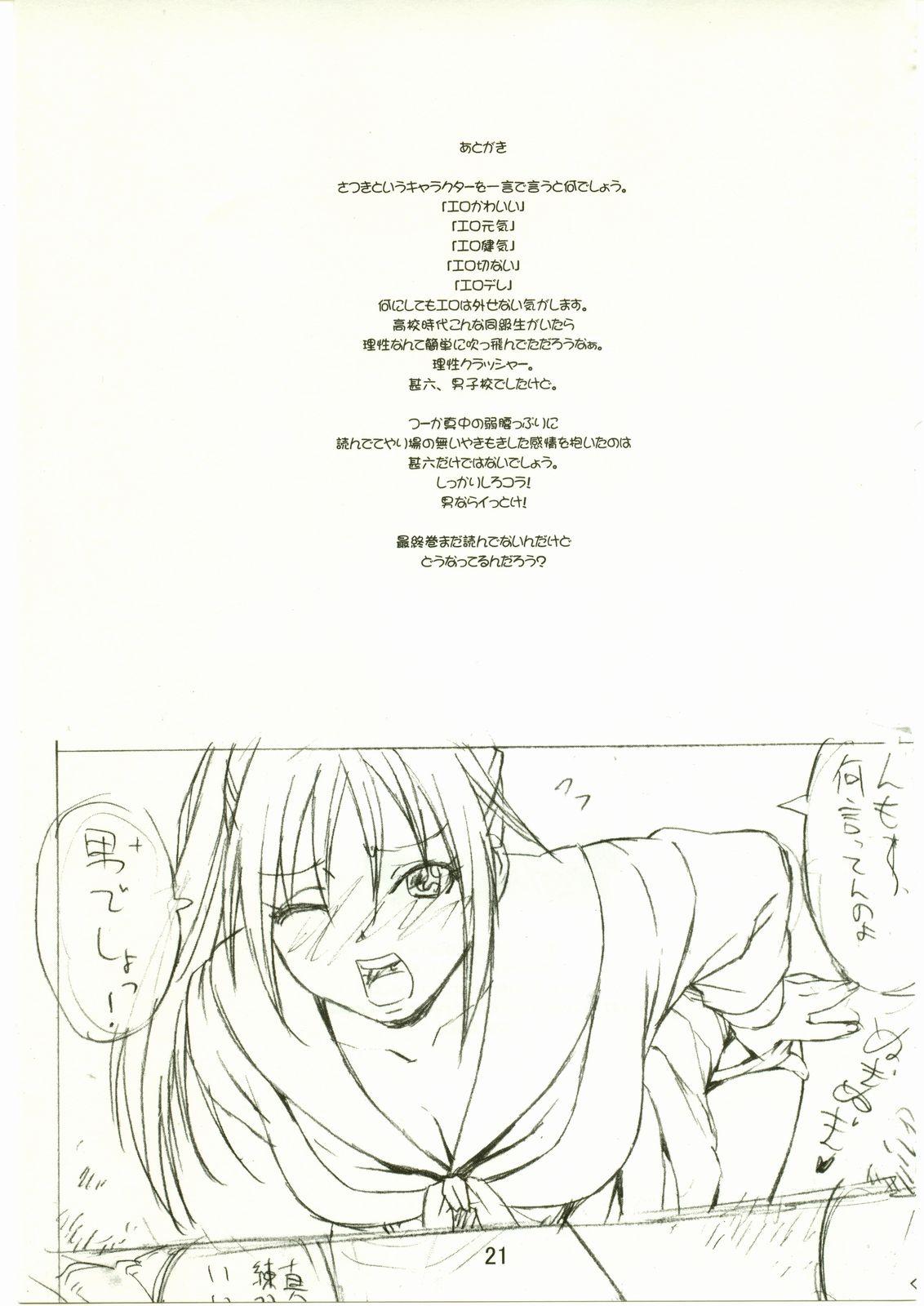 ichigo 100 hentai dojin