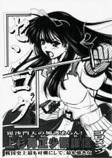 Uesugi Danjou Shouhitsu Kenshin