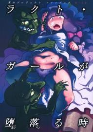 Lacto Girl ga Ochiru Toki