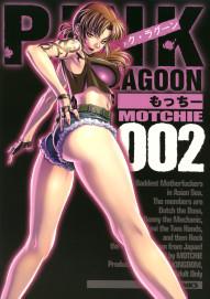 PINK LAGOON 002