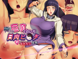 I Forced the Busty Kunoichi Hinata