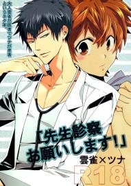 Sensei Shinsatsu Onegaishimasu! | Sensei, Please Examine Me!