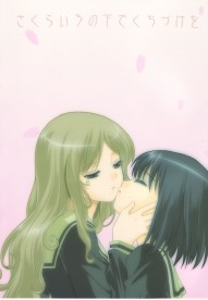 Sakurairo no Shita de Kuchizuke wo | A kiss under cherry blossom color