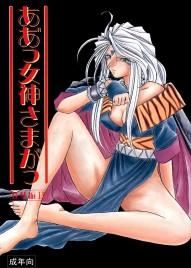 Ah! Megami-sama ga Soushuuhen 2
