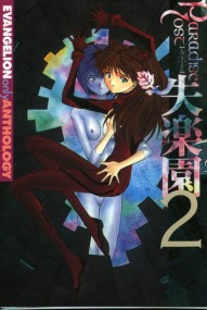 Shitsurakuen 2 | Paradise Lost 2I Don't Care If You Hurt Me Anymore -