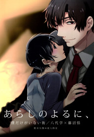 Arashi no Yoru ni,