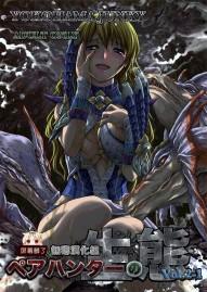 Pair Hunter no Seitai vol.2-1