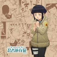 Ninja Izonshou Vol. 3 | Ninja Dependence Vol. 3