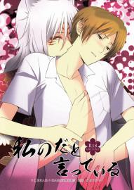 Watashi no Dato Itteiru | I Told You, You're Mine