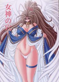 Megami No Ana | Goddess' Hole