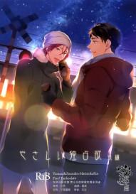 Yasashii Dokusen Yoku Kouhen | Gentle Possessiveness sequel