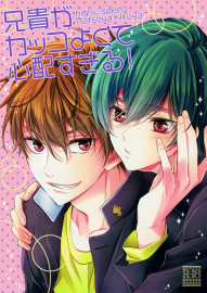Aniki ga Kakkoyokute Shinpaisugiru! | My Older Brother Is So Cool It Makes Me Anxious!