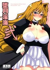 Dagatsu Inumi 2