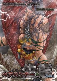 Pair Hunter no Seitai Vol. 1